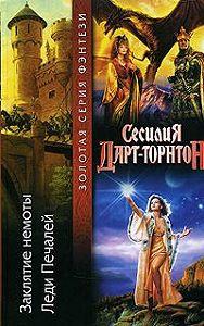 Сесилия Дарт-Торнтон - Заклятие немоты
