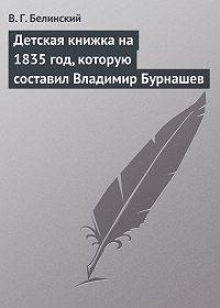 В. Г. Белинский -Детская книжка на 1835 год, которую составил Владимир Бурнашев