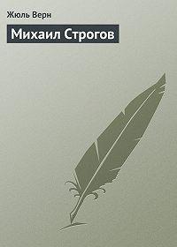 Жюль Верн -Михаил Строгов