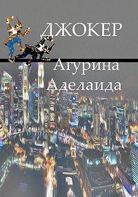 Аделаида Агурина - Джокер