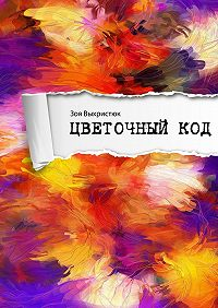 Зоя Выхристюк - Цветочный код