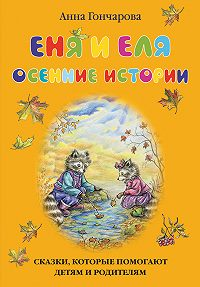 Анна Сергеевна Гончарова -Еня и Еля. Осенние истории