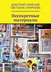 Дмитрий Смирнов -Несекретные материалы