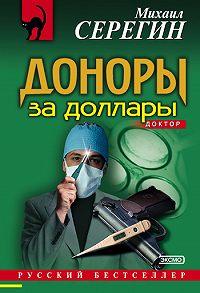 Михаил Серегин - Доноры за доллары
