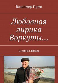 Владимир Герун -Любовная лирика Воркуты… Северная любовь
