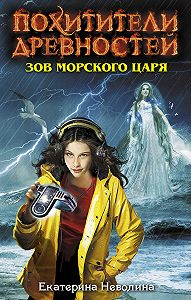 Екатерина Неволина - Зов Морского царя