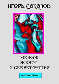 Игорь Соколов - Между женой исекретаршей. Прощание
