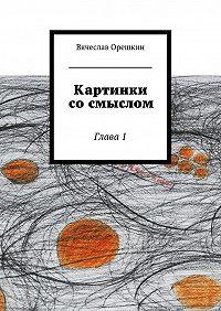 Вячеслав Орешкин - Картинки сосмыслом