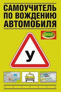 Виктор Иванов -Самоучитель по вождению автомобиля