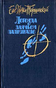 Енё Тершанский - Президент Страны снов