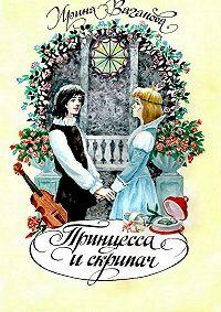 Ирина Ваганова -Принцесса и скрипач