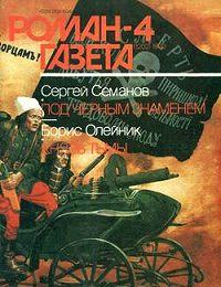 Сергей Николаевич Семанов -Под черным знаменем