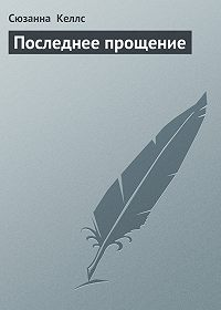 Сюзанна Келлс -Последнее прощение