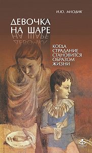 Ирина Млодик -Девочка на шаре. Когда страдание становится образом жизни