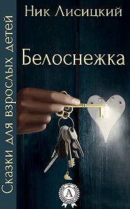 Ник Лисицкий -Белоснежка