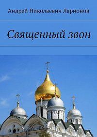 Андрей Ларионов -Священныйзвон