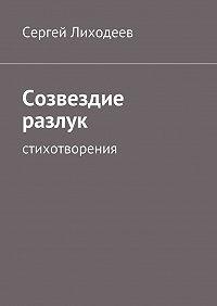 Сергей Лиходеев -Созвездие разлук. Стихотворения