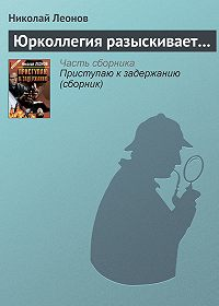 Николай Леонов - Юрколлегия разыскивает…