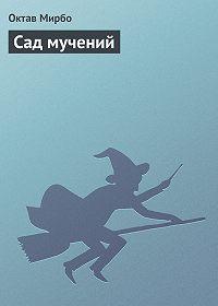 Октав Мирбо -Сад мучений