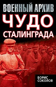 Борис Соколов -Чудо Сталинграда