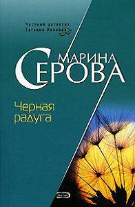 Марина Серова -Черная радуга