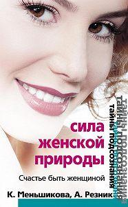 Анжелика Резник -Сила женской природы. Счастье быть женщиной