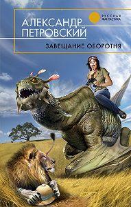 Александр Петровский - Завещание оборотня