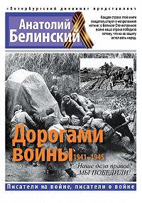 Анатолий Белинский - Дорогами войны. 1941-1945