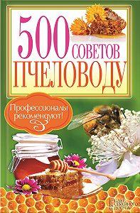 П. Крылов - 500 советов пчеловоду