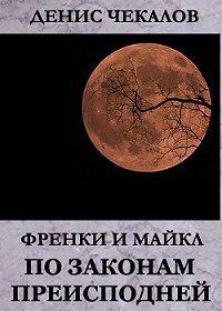Денис Чекалов -По законам Преисподней
