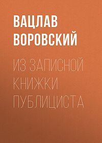 Вацлав Воровский -Из записной книжки публициста
