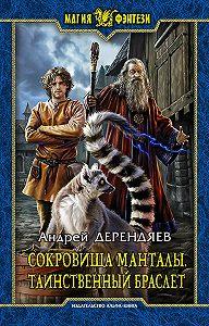 Андрей Дерендяев -Сокровища Манталы. Таинственный браслет