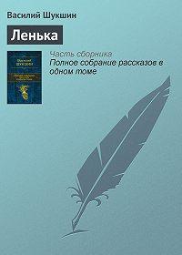 Василий Шукшин -Ленька