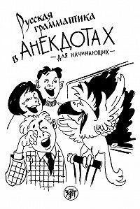 Г. Левина -Русская грамматика в анекдотах. Для начинающих