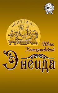 Иван Котляревский -Энеида