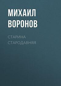 Михаил Воронов -Старина стародавняя