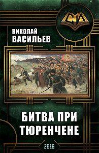 Николай Васильев -Битва при Тюренчене