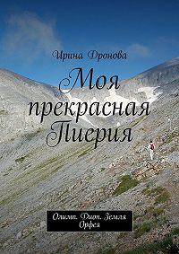 Ирина Дронова -Моя прекрасная Пиерия. Олимп. Дион. Земля Орфея