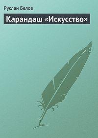 Руслан Белов -Карандаш «Искусство»