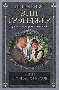 Энн Грэнджер -Тени прошлых грехов