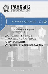 Елена Анатольевна Полушкина -Дополнительное профессиональное образование. Результаты мониторинга 2016 года