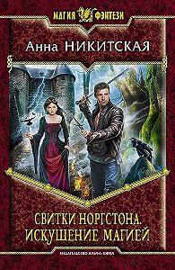 Анна Никитская -Свитки Норгстона. Искушение магией