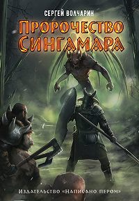 Сергей Волчарин -Пророчество Сингамара