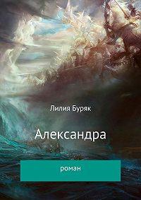 Лилия Дмитриевна Буряк -Александра