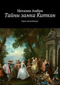 Наталия Амбри -Тайны замка Киткан. Серия «Колумбиада»