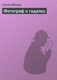 Сергей Шведов - Фотограф и гадалка