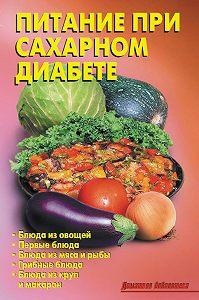 Р. Кожемякин -Питание при сахарном диабете
