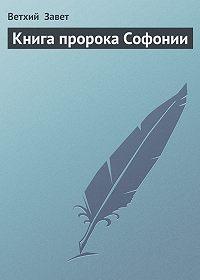 Ветхий Завет -Книга пророка Софонии