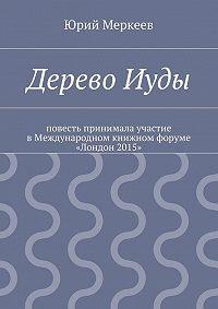 Юрий Меркеев - ДеревоИуды