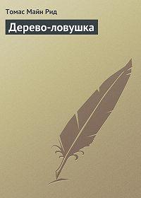Томас Майн Рид -Дерево-ловушка